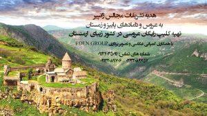 کلیپ عروسی ارمنستان