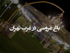باغ عروسی در غرب تهران