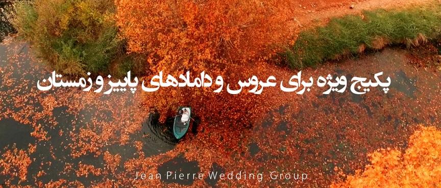 پیشنهاد ویژه عروس دامادهای پاییز و زمستان