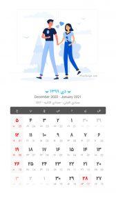 دانلود رایگان تقویم عاشقانه 99 - دیماه